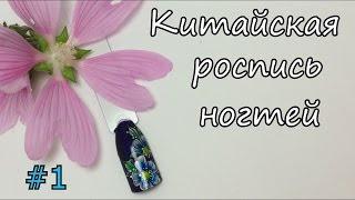 Китайская роспись ногтей на гель-лаке. Дизайн №1