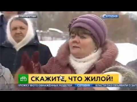 Телеканал НТВ. Программа «Сегодня». В Республике Татарстан граждане отказываются признавать свои дома аварийными и участвовать в программе переселения.