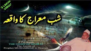 قاری حنیف ملتانی || {معراج کا واقعہ} || Qari Haneef Multani ( Meraj Ka Wakia )