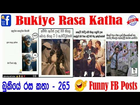 #Bukiye #Rasa #Katha #Funny #FB #Posts265