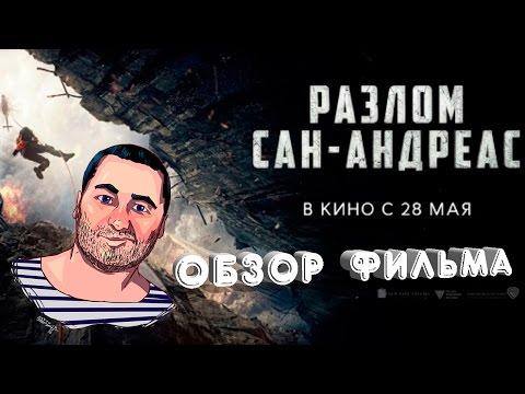 ОБЗОР фильма РАЗЛОМ САН-АНДРЕАС/San Andreas