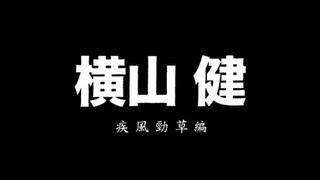 映画『横山健 -疾風勁草編- 』予告編