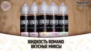 Жидкость Romano. Вкусные миксы