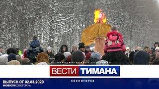 Вести Тимана Сосногорск 02 03 2020