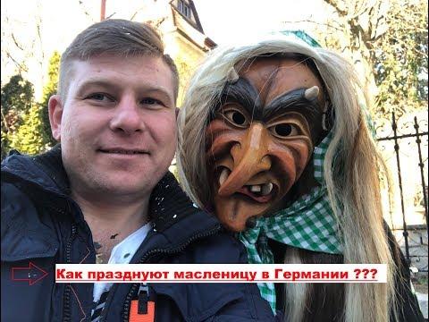 Карнавал Германия 2019 часть 1 #Fastnacht#Fasching#всёогермании#жизньвгермании#