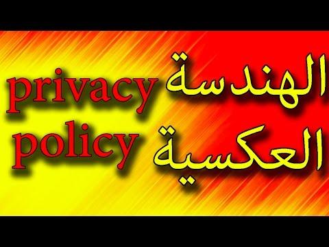 الحل النهائي لسياسة الخصوصية و الهندسة العكسية