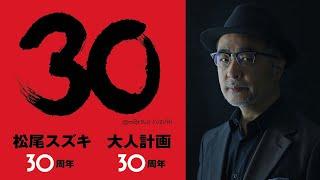 本日18日、松尾スズキ×大人計画30周年記念イベント『30祭(SANJUSSAI』オ...