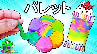 ぷにデコ スライムパレットが欲しい!→作って再現チャレンジしてみたw手作りDIYに悪戦苦闘してソフトクリームが・・・液体モンスター