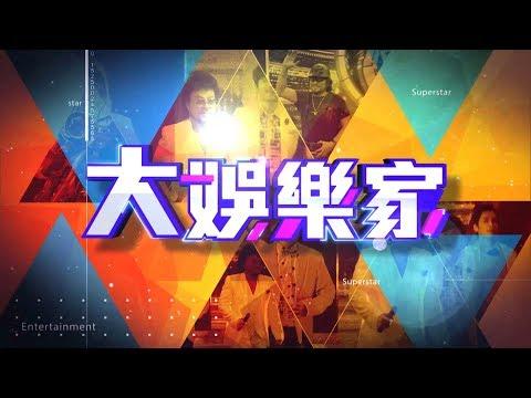 【大娛樂家 5566】特別報導-東森新聞20190113