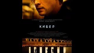 Кибер (2015) Русский трейлер