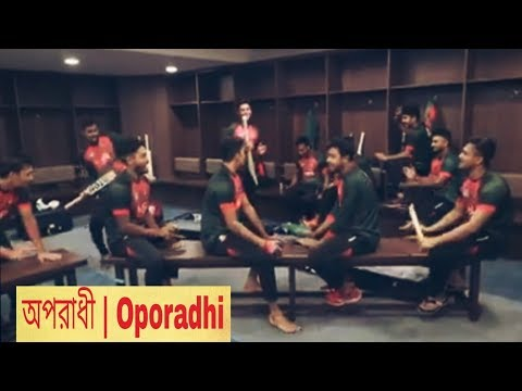 Oporadhi | অপরাধী | সাকিবদের কন্ঠে অপরাধী | Oporadhi Song Covered By BD National Players