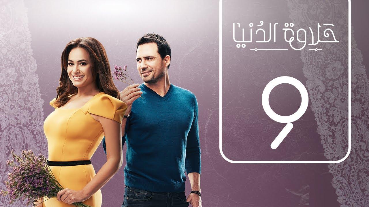 مسلسل حلاوة الدنيا | الحلقة التاسعة | Halawet Eldonia  .. Episode No. 09