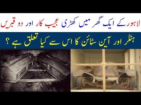 Allama Inayat Ullah Mashriqi ki car | Vintage car in Lahore | Spotlight
