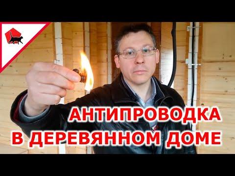 Антипроводка в деревянном доме. Как не надо и как надо с проводкой-то...