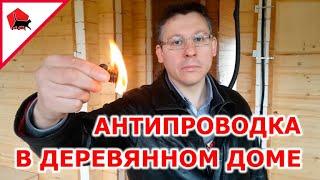 видео Электропроводка в деревянном доме