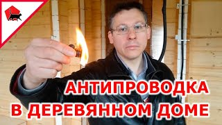 Ретро проводка в деревянном доме своими руками (фото, видео)