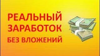 Rich bird - Вывод денег ( обман или нет)  Видео урок как зарабатывать на Rich bird