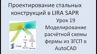 Проектирование стальных конструкций в Lira Sapr Урок 19