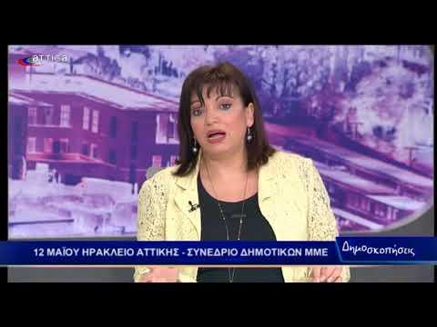 Η Μαίρη Αρώνη στις Δημοσκοπήσεις του Atticatv