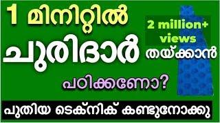 Churidar cutting easy method for beginners malayalam / kurti cutting in 5minute for beginners