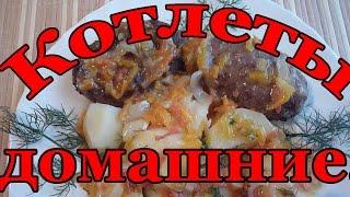 ОоЧень Вкусные Котлеты Домашние.Рецепты  Блюд Из Фарша.Рецепты Вторых Блюд.
