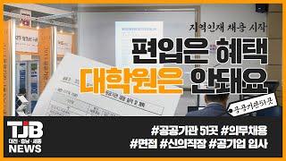 """[TJB 대전·충남·세종뉴스] """"편입은 혜택, 대학원 …"""