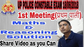 UP POLICE MATH | UP POLICE REASONING | UP POLICE Paper 18 June | UP POLICE EXAM