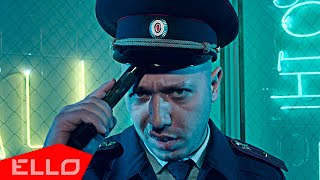 ФАЕР & DR.MЭG - Всюду менты (Official music video)