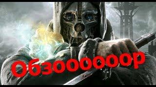 Обзор игры на Xbox 360: Dishonored [RUS] [HD]
