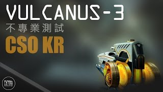 CSO KR「詭影殺手 VULCANUS-3」不專業測試