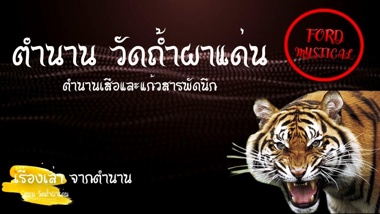 ตำนานเสือ วัดถ้ำผาแด่น และเรื่องเล่า แก้วสารพัดนึก : เรื่องเล่าจากตำนาน