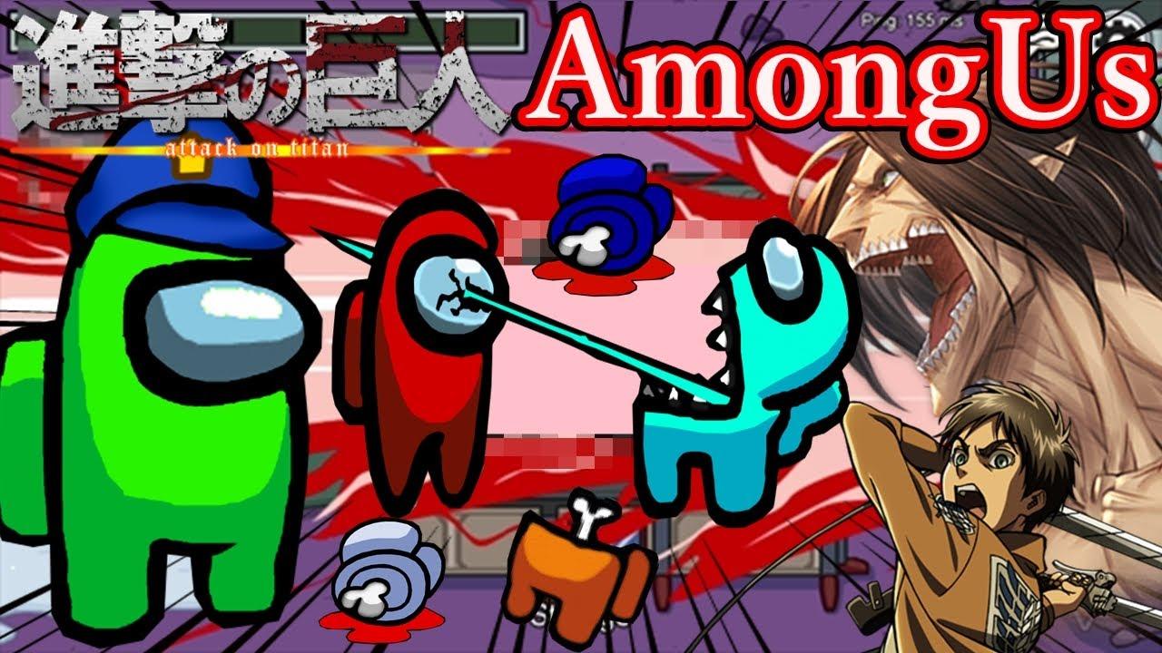 【Among Us】衝撃!進撃の巨人キャラVS人狼ガチ勢で宇宙人狼やってみた【#声真似 #アモングアス #アマングアス #人狼ガチ勢】