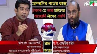 Andalib Rahman Partho Latest Talk Show || Andalib Partho vs Awami Talk Show || Andalib Partho Speech
