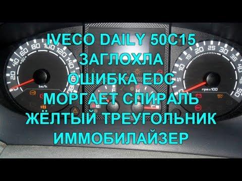 #80 ИВЕКО ДЕЙЛИ ЗАГЛОХЛА НА ХОДУ И ГОРИТ ОШИБКА EDC, ИММОБИЛАЙЗЕР, ТРЕУГОЛЬНИК И МОРГАЕТ СПИРАЛЬ