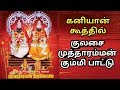 Kulasai Mutharamman Songs Kummi Pattu Kaniyan Songs குலசை முத்தாரம்மன் Mp3