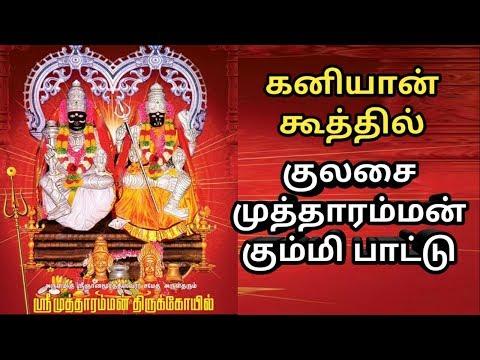 Kulasai Mutharamman Songs Kummi Pattu Kaniyan Songs குலசை முத்தாரம்மன்