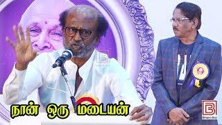 என் அரசியல் வருகையை எதிர்க்கும் Bharathiraja  - Rajini Mass Speech | Rajinikanth | RMM
