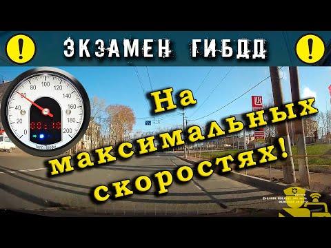 Экзамен ГИБДД. На максимальных скоростях!...