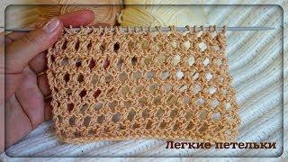 Супер летний узор спицами - Легкие петельки - Простой узор ажурный