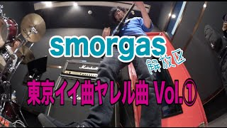 smorgas 東京イイ曲ヤレル曲 Vol 1
