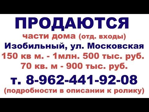 ПРОДАЕТСЯ ЧАСТЬ ДОМА В ИЗОБИЛЬНОМ Купить дом недорого ПРОДАМ или МЕНЯЮиз YouTube · С высокой четкостью · Длительность: 48 с  · Просмотры: более 1.000 · отправлено: 15.03.2015 · кем отправлено: Изобильный Ставропольский край