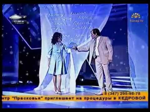 Гульдар Ишкуватова Азамат Гафаров - Зағир һәм Ғәлиә йыры