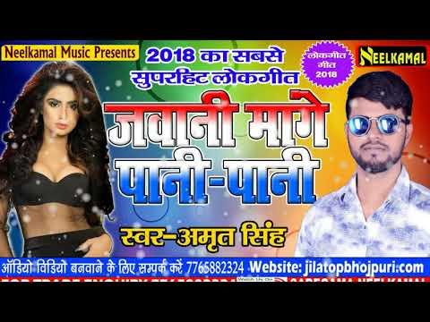 जवानी मांगे पानी पानी # Latest New Song 2018 # Jawani Mange Pani Pani - Amrit Singh - 2018 hit song