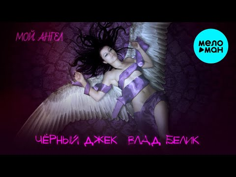 Чёрный Джек & Влад Белик -  Мой Ангел (Single 2020)