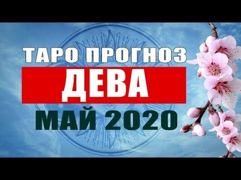 ДЕВА - Подробный Таро Прогноз на Май 2020. | Расклад Таро | Таро онлайн | Гадание Онлайн