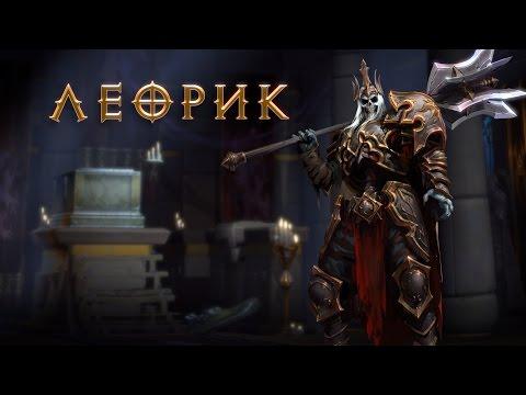 видео: heroes of the storm — Леорик
