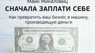 Ключевые идеи книги: Сначала заплати себе. Превратите ваш бизнес в машину, производящую деньги.…