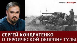 Сергей Кондратенко о героической обороне Тулы