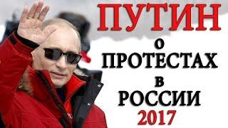 Путин о митинге 26 и 27 марта 2017 Навального и протест стачки Дальнобойщиков.