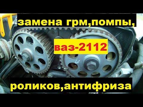 Замена Ремня- ГРМ, ВАЗ 2112 1.6 -16 кл. помпы,  роликов,антифриза